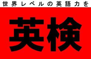 英検(実用英語技能検定)