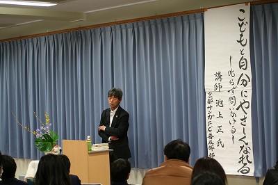 2月21日(土)、22日(日)池上正氏 講演会と指導者講習会