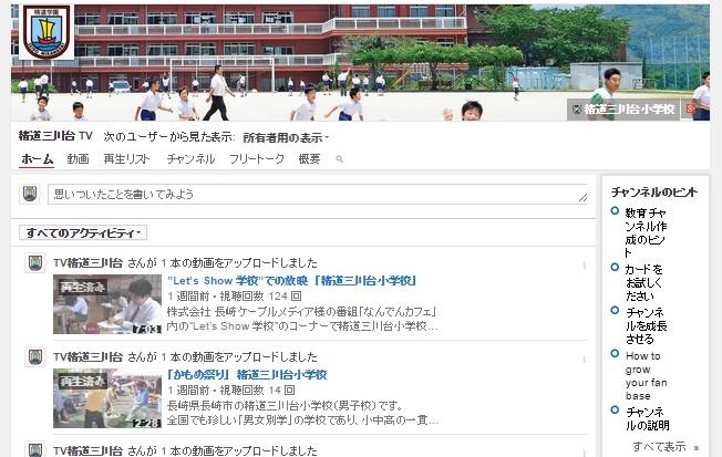 「精道三川台TV」開設!