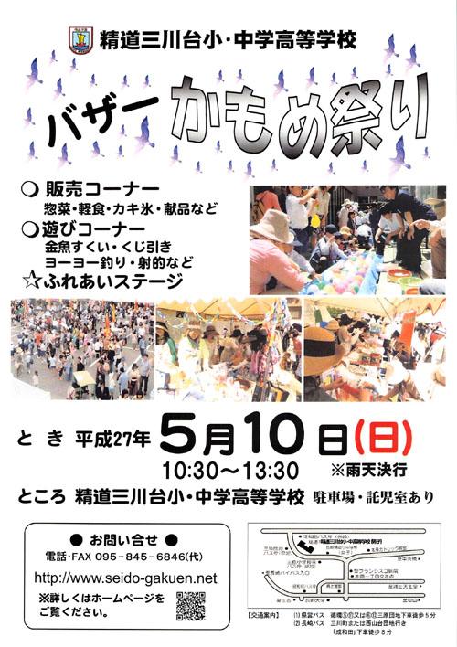 「第34回かもめ祭り(バザー)」開催まで あと17日!