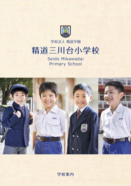 学校案内PDF