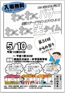 4月28日(火)「第1回精道さるく」終了!