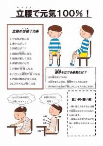 学習姿勢(立腰)