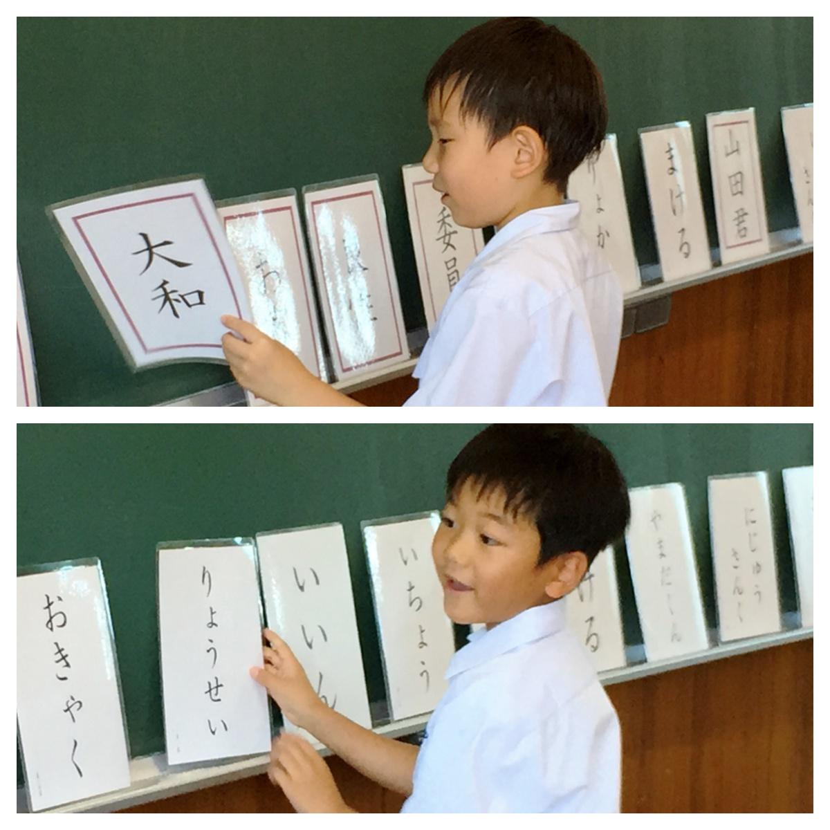漢字先習(小2)
