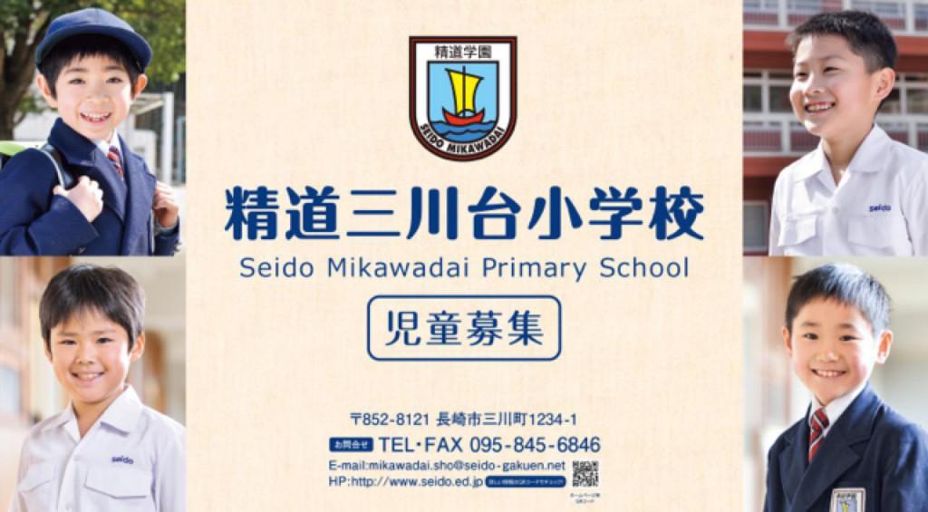是非一度、精道三川台小学校にお越しください!
