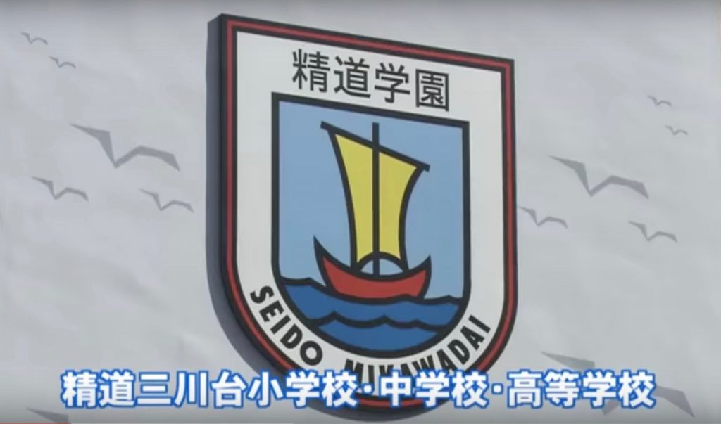 精道学園の学校紹介