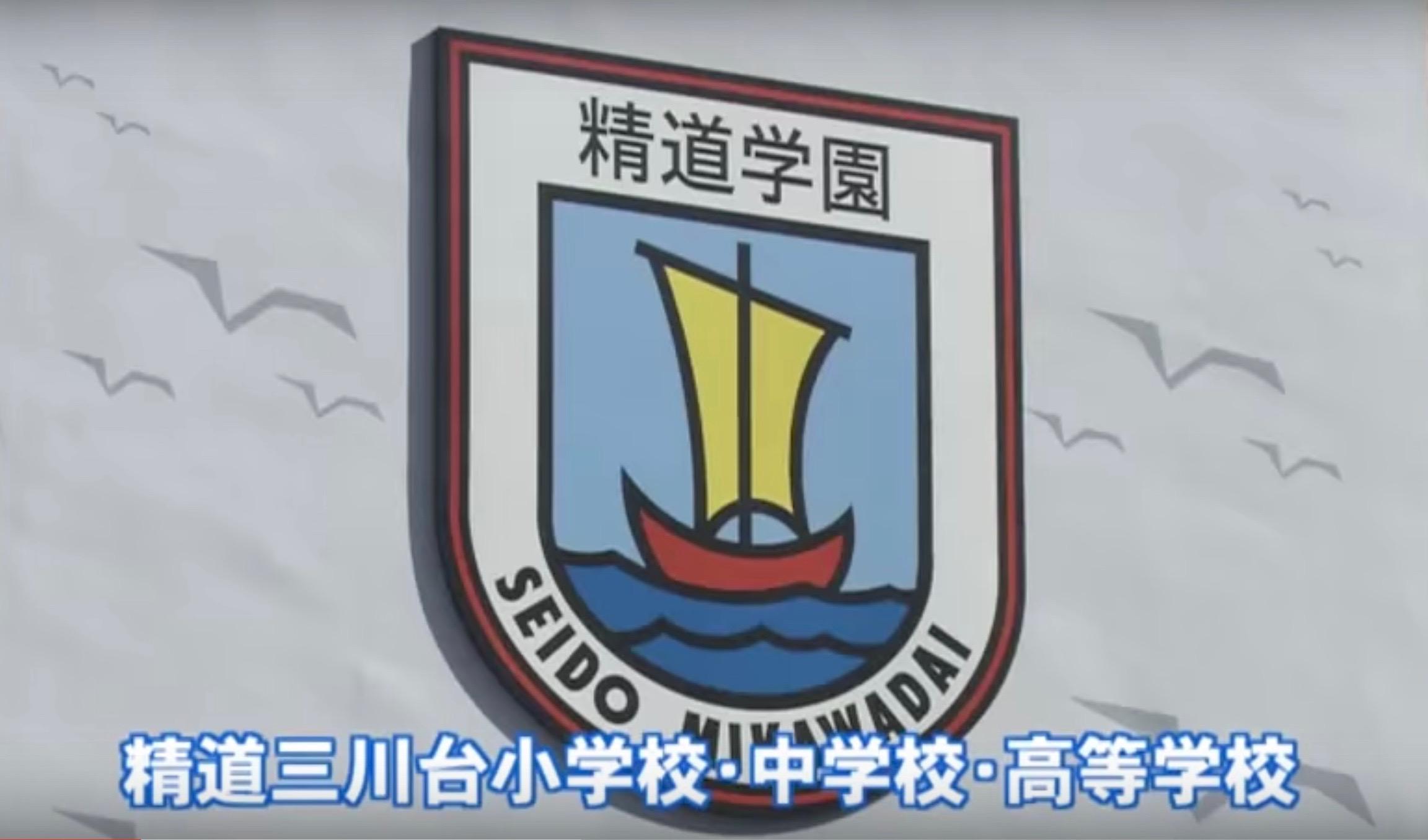 精道学園の学校紹介 動画