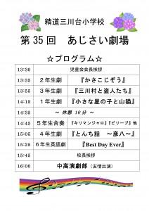 プログラム(2016)