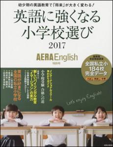 AERA English『英語に強くなる小学校選び 2017』に本校が掲載されました!