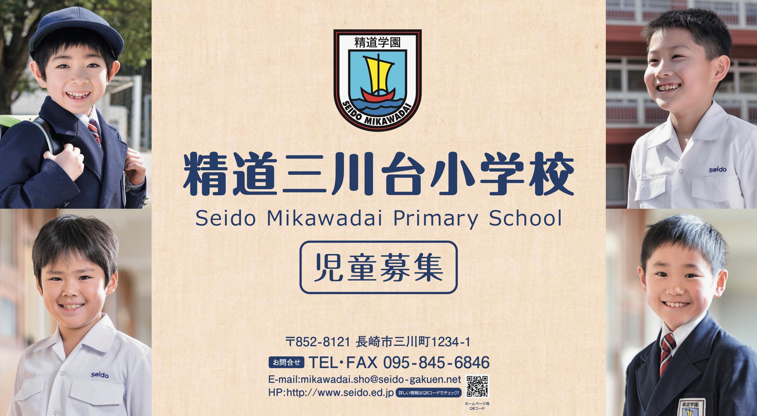 平成31年度 精道三川台小学校 募集要項