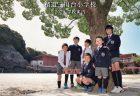 令和2年度 精道三川台小学校 募集要項