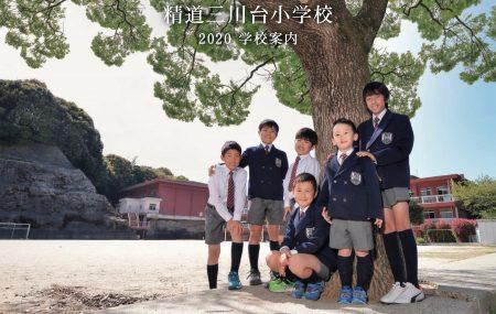 令和3年度 精道三川台小学校 募集要項