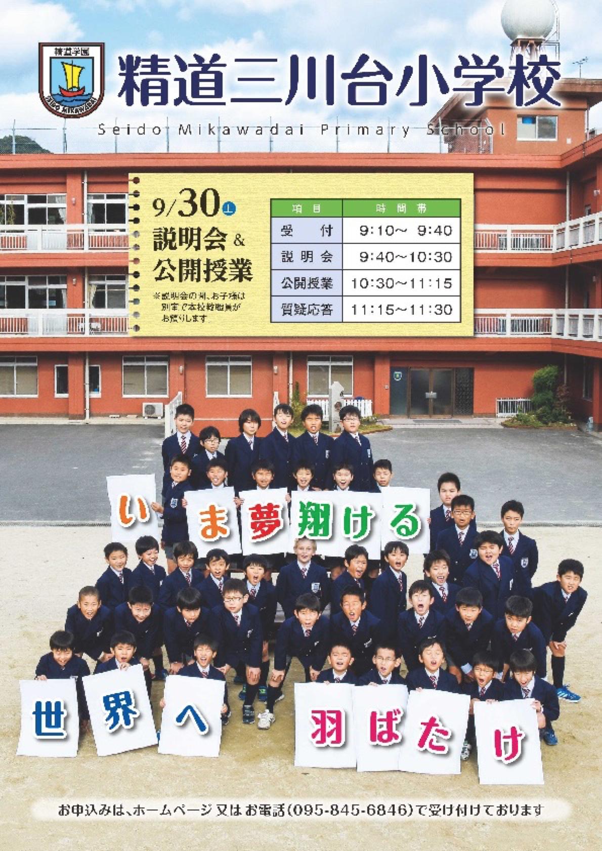 説明会&公開授業9/30(土)9:40〜11:30