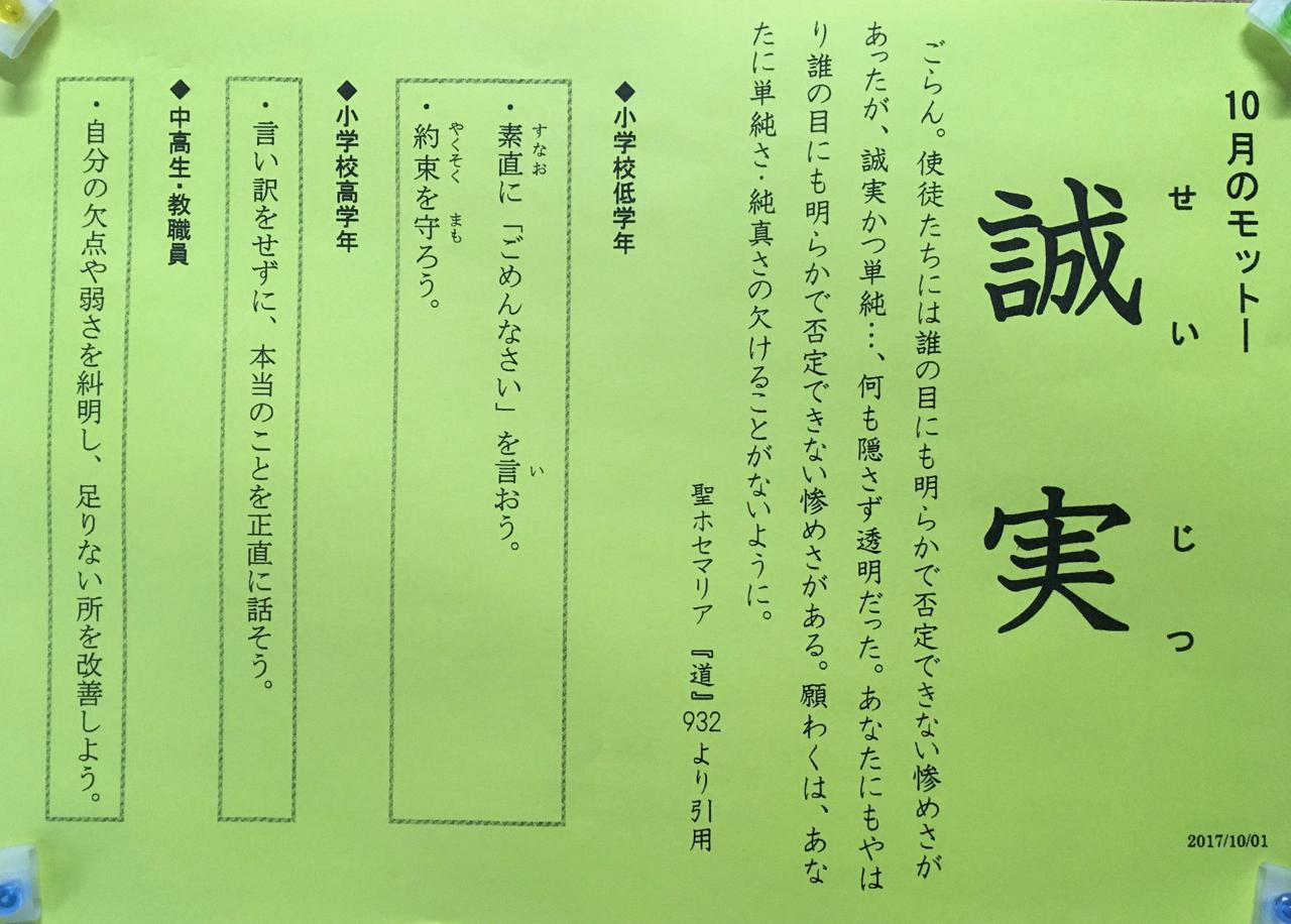 かたちうつし(算数)