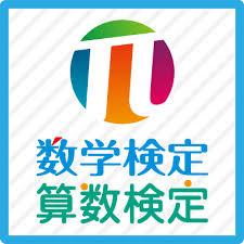 漢字検定に挑戦