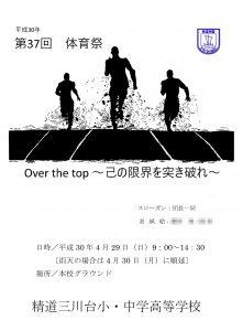 第37回 体育祭 4月29日(日) 9:00~14:30