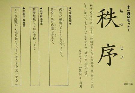 11月のモットー「秩序」