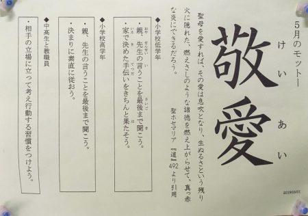 5月のモットー「敬愛」