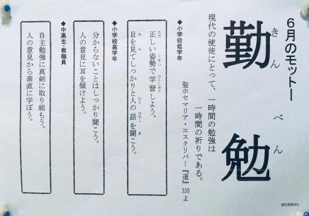 6月のモットー「勤勉」