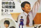 説明会&公開授業 9/21(土) 9:40〜 要予約