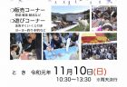 かもめ祭り(バザー)  11月10日(日)  10:30~13:30 (雨天決行)