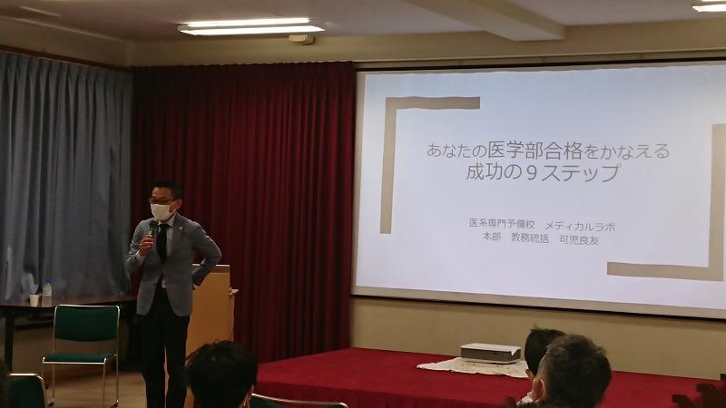 医学部医学科進学に関する講演会