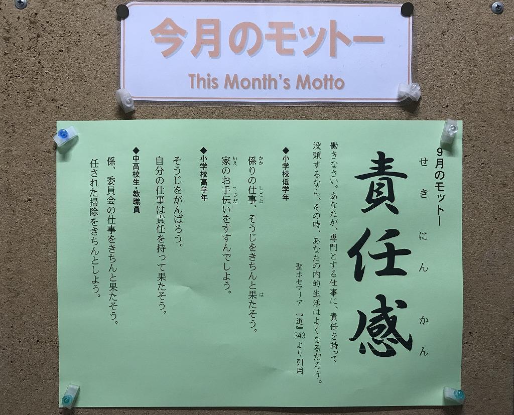 9月のモットー「責任感」