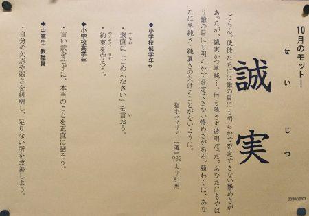10月のモットー「誠実」