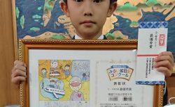 みらい絵日記コンクール 最優秀賞