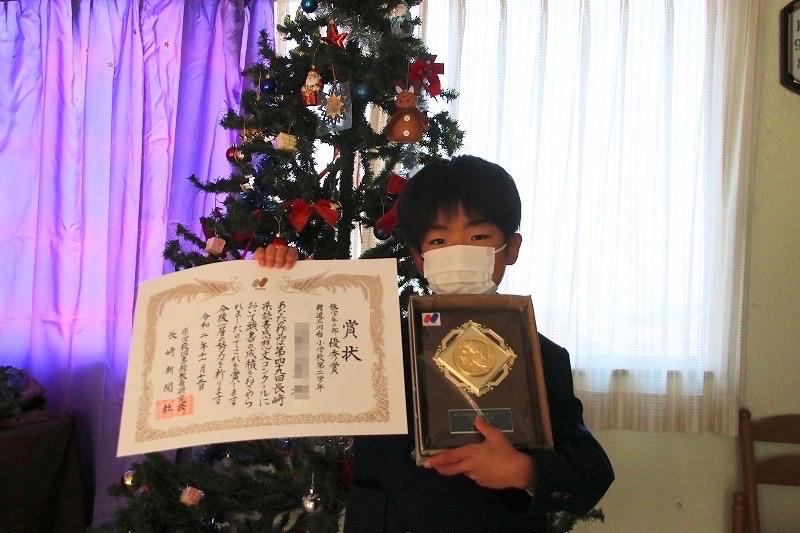 読書感想文 優秀賞 受賞