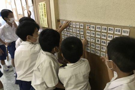 「めくり」で漢字を楽しく覚える