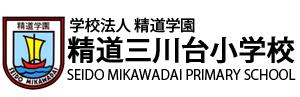 精道三川台小学校